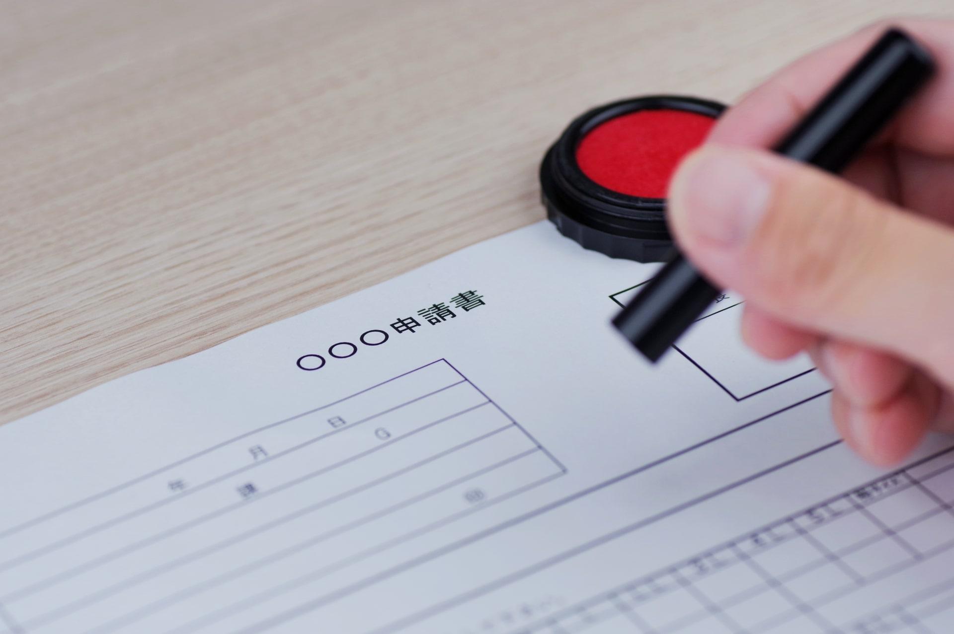 中小企業庁 事業再構築補助金のGビズ申請